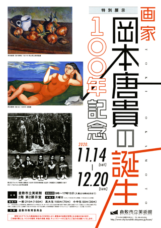 コレクション展特別展示「画家・岡本唐貴の誕生 100年記念」倉敷市立美術館