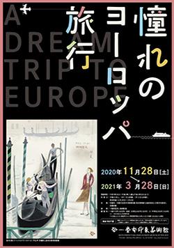 「憧れのヨーロッパ旅行」京都府立堂本印象美術館
