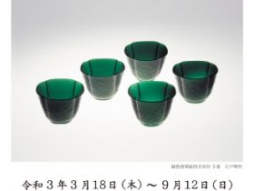 「数もの 揃いもの -びいどろ・ぎやまん圧巻の美-」瓶泥舎びいどろ・ぎやまん・ガラス美術館
