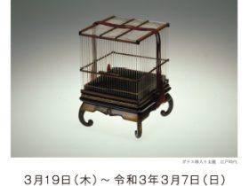 「江戸の暮らし—粋な遊び—」瓶泥舎びいどろ・ぎやまん・ガラス美術館