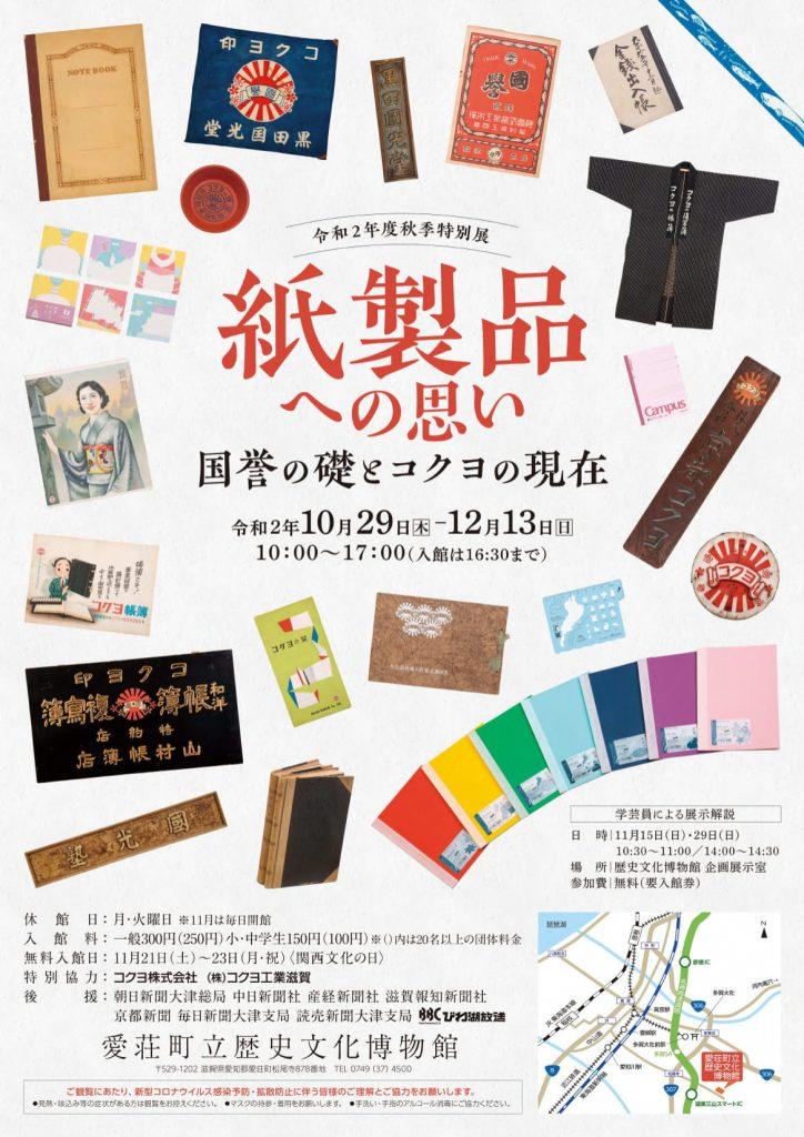 「紙製品への思い —国誉の礎とコクヨの現在」愛荘町立歴史文化博物館