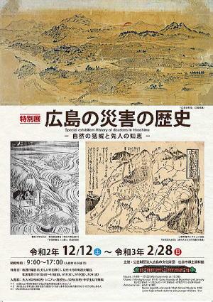 「広島の災害の歴史」広島市郷土資料館