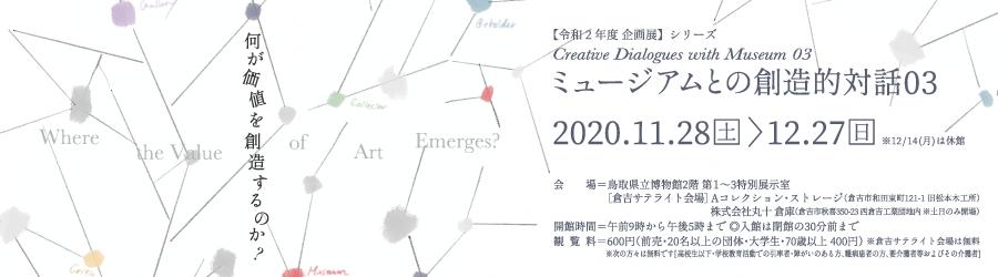 「ミュージアムとの創造的対話03 何が価値を創造するのか?」鳥取県立博物館