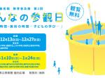「第2回 みんなの参観日」岡山県立美術館