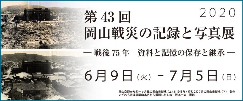 企画展 第43回 「岡山戦災の記録と写真展 -戦後75年 資料と記憶の保存と継承-」岡山シティミュージアム