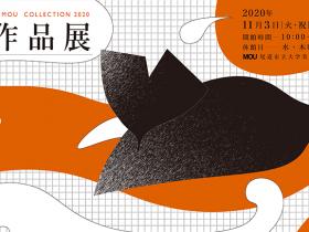 「所蔵作品展」MOU尾道市立大学美術館