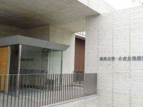 奥田元宋・小由女美術館-東酒屋町-三次市-広島県