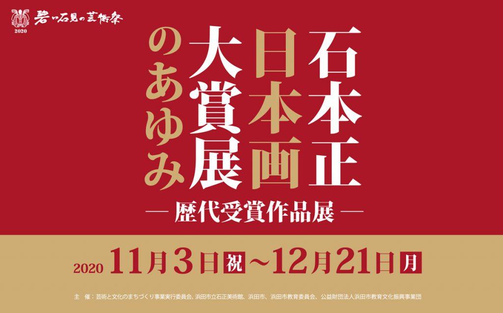 「石本正日本画大賞展のあゆみ―歴代受賞作品展―」石正美術館