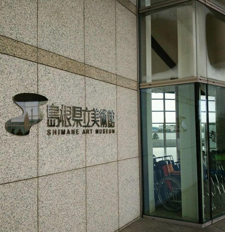 島根県立美術館-袖師町-松江市-島根県