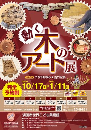 「動く木のアート展」 浜田市世界こども美術館
