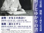 「開館30周年記念展(後期) 恒子とゆかりの書 道ひとすじ」大田区立熊谷恒子記念館