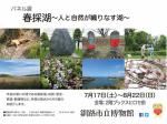 「春採湖~人と自然が織りなす湖~」釧路市立博物館