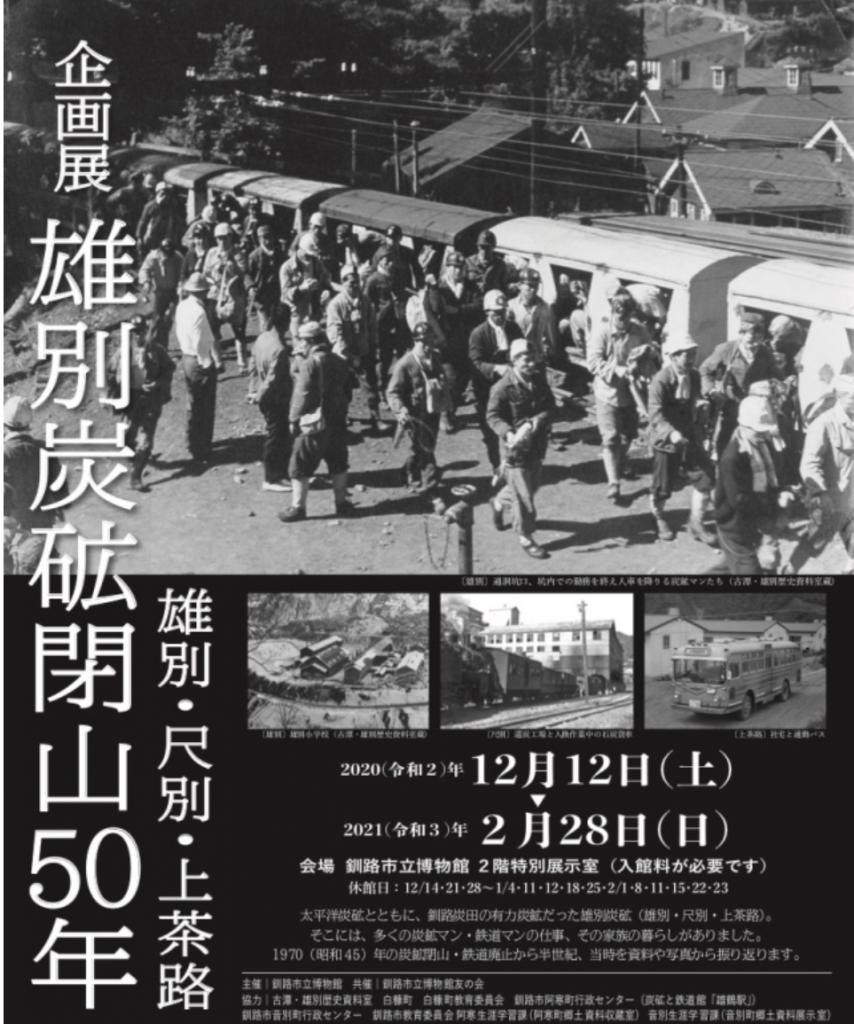 企画展「雄別炭砿閉山50年 雄別・尺別・上茶路」釧路市立博物館