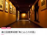 「海と山との対話」北海道立函館美術館