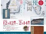「朝鮮通信使と福岡」九州歴史資料館
