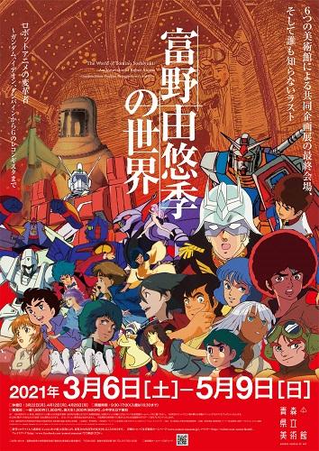 企画展「富野由悠季の世界:ロボットアニメの変革者(イノベーター)」青森県立美術館