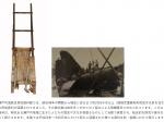 「テーマ展 新収蔵資料展(後期)」瀬戸内海歴史民俗資料館