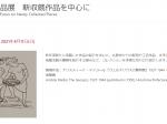 「冬の所蔵作品展 新収蔵作品を中心に」広島県立美術館
