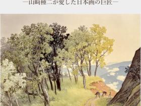 【開館55周年記念特別展】川合玉堂―山﨑種二が愛した日本画の巨匠―」山種美術館