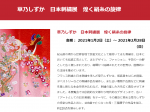 「草乃しずか 日本刺繍展 煌く絹糸の旋律」奥田元宋・小由女美術館