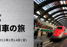「ヨーロッパ 高速列車の旅」ヌマジ交通ミュージアム(広島市交通科学館)