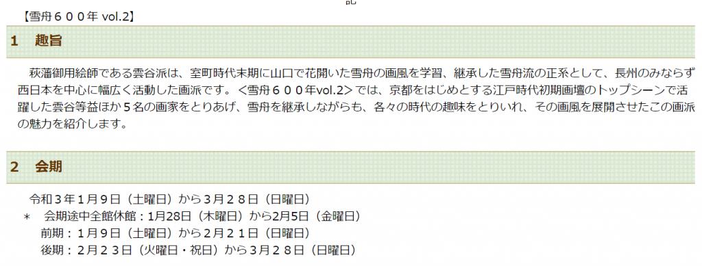 「館蔵品特別企画 雪舟600年 vol.2」山口県立美術館