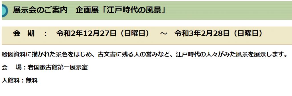 「江戸時代の風景」岩国徴古館