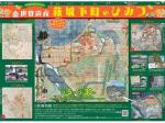「世界遺産 萩城下町のひみつ」萩博物館