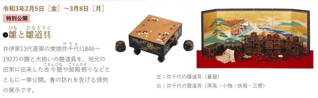 「雛と雛道具」彦根城博物館