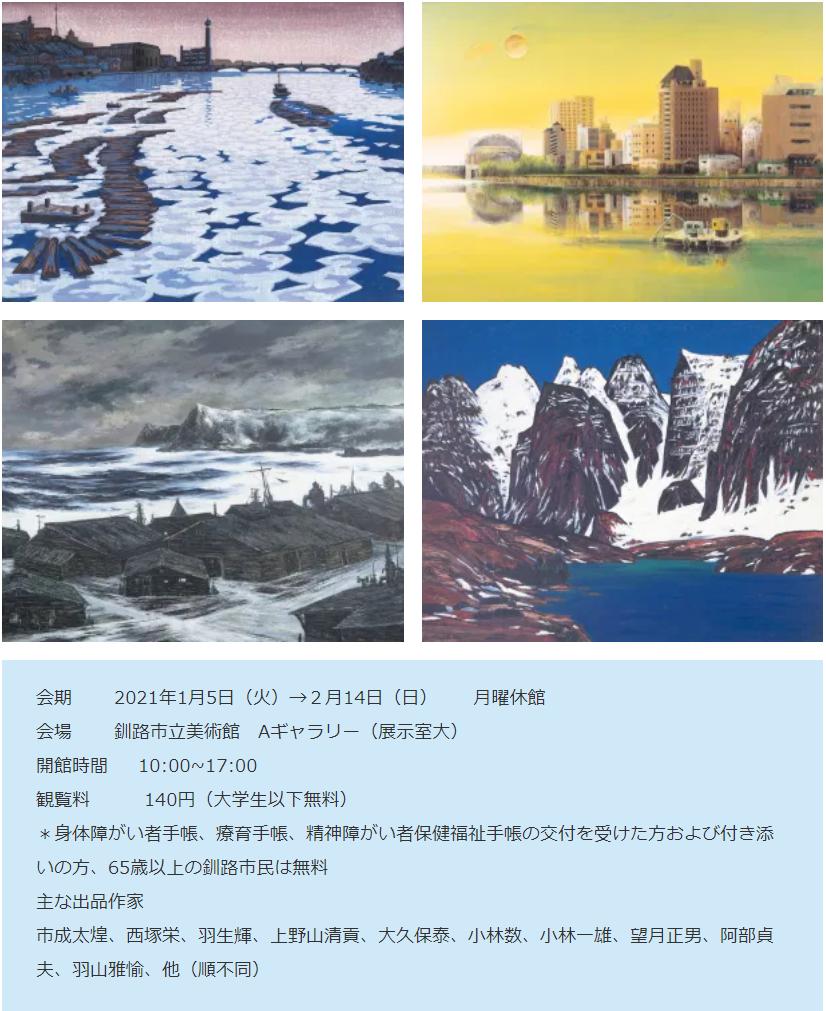 コレクション展「美術の中の「水」」釧路市立美術館
