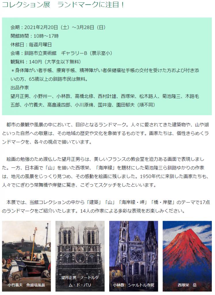 コレクション展「ランドマークに注目!」釧路市立美術館