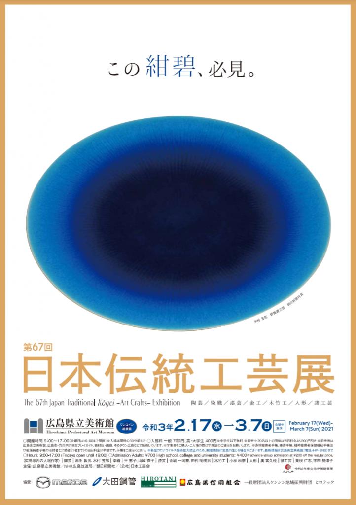 「第67回日本伝統工芸展」広島県立美術館