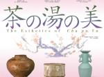 「茶の湯の美」出光美術館(門司)