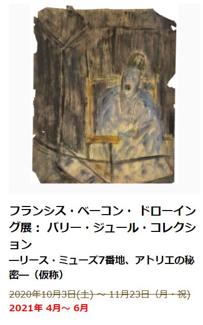 フランシス・ベーコン・ ドローイング展: バリー・ジュール・コレクション―リース・ミューズ7番地、アトリエの秘密―(仮称)渋谷区立松濤美術館