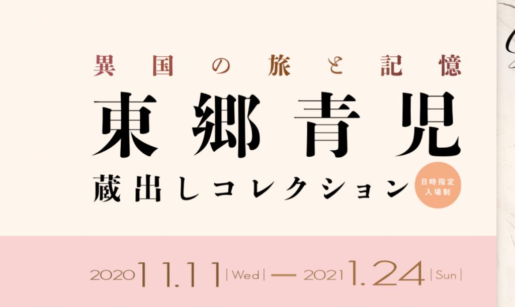 「~異国の旅と記憶~ 東郷青児 蔵出しコレクション」SOMPO美術館