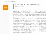 「ライアン・ガンダー われらの時代のサイン」東京オペラシティ アートギャラリー