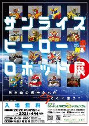 「サンライズ ヒーローロボット展」東京工芸大学 杉並アニメーションミュージアム