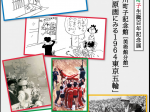 「漫画原画にみる1964東京五輪(長谷川町子記念館)」長谷川町子美術館