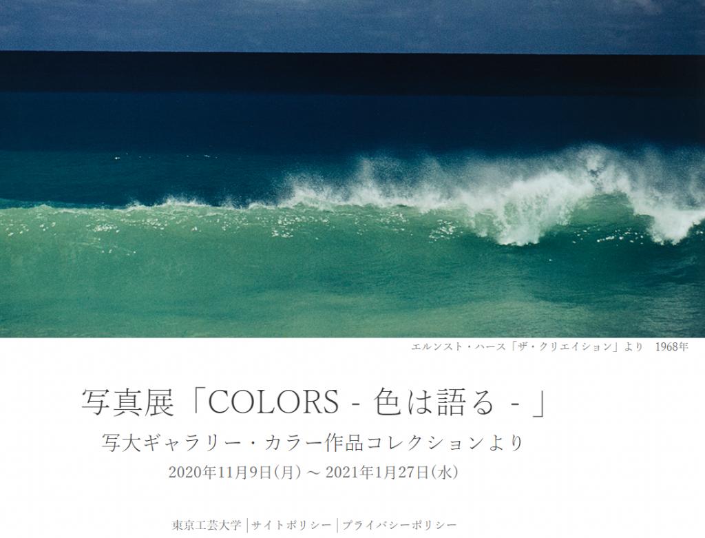 「COLORS —色は語る— 写大ギャラリー・カラー作品コレクションより」写大ギャラリー