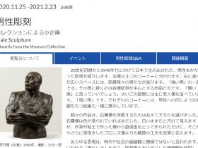 「男性彫刻 コレクションによる小企画」東京国立近代美術館