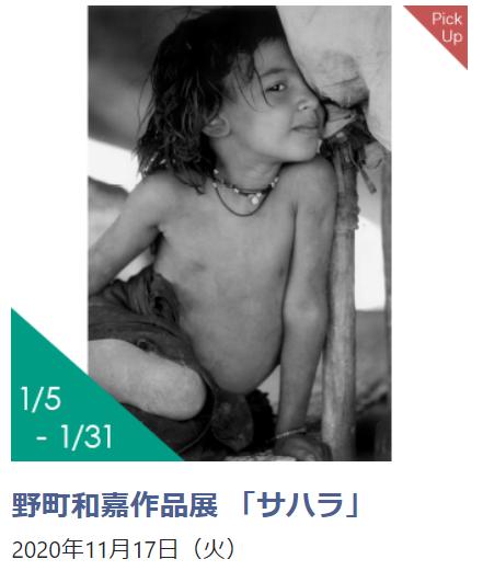 「野町和嘉作品展 「サハラ」」日本カメラ博物館