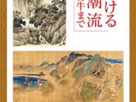 「栃木における南画の潮流 — 文晁から魯牛まで」栃木県立美術館