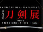 「アートリンクとちぎ みつめるART」那珂川町馬頭広重美術館