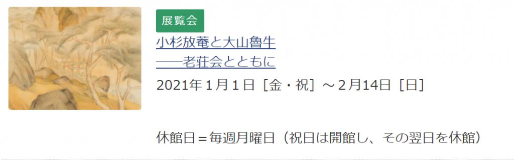 「小杉放菴と大山魯牛—老荘会とともに」小杉放菴記念日光美術館