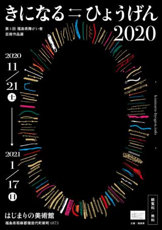第4回福島県障がい者芸術作品展「きになる⇆ひょうげん 2020」はじまりの美術館
