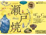 「瀬戸焼 受け継がれる千年の技と美」東根市美術館