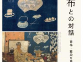 「藤田嗣治 布との対話—筒描・藍染を慈しむ—」秋田県立美術館