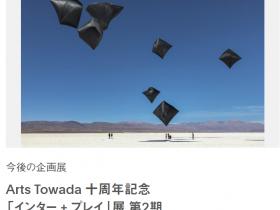 「Arts Towada 十周年記念 インター + プレイ展  第2期」十和田市現代美術館