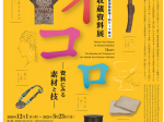 テーマ展 収蔵資料展「イコㇿ ~資料にみる素材と技~」国立アイヌ民族博物館