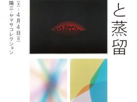 「沈潜と蒸留  浜口陽三 濱田祐史 二人展」ミュゼ浜口陽三・ヤマサコレクション